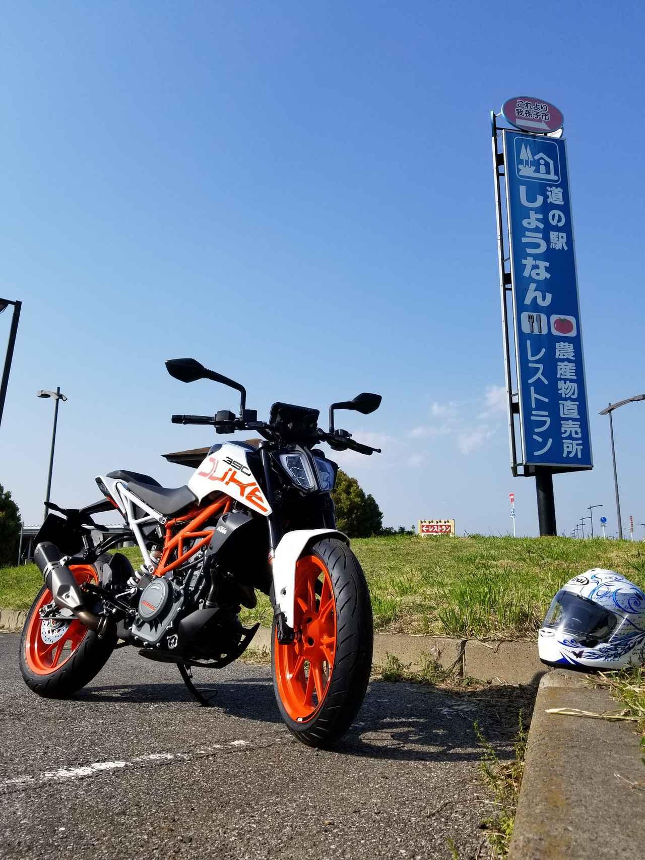 画像: 「道の駅しょうなん」到着!!!
