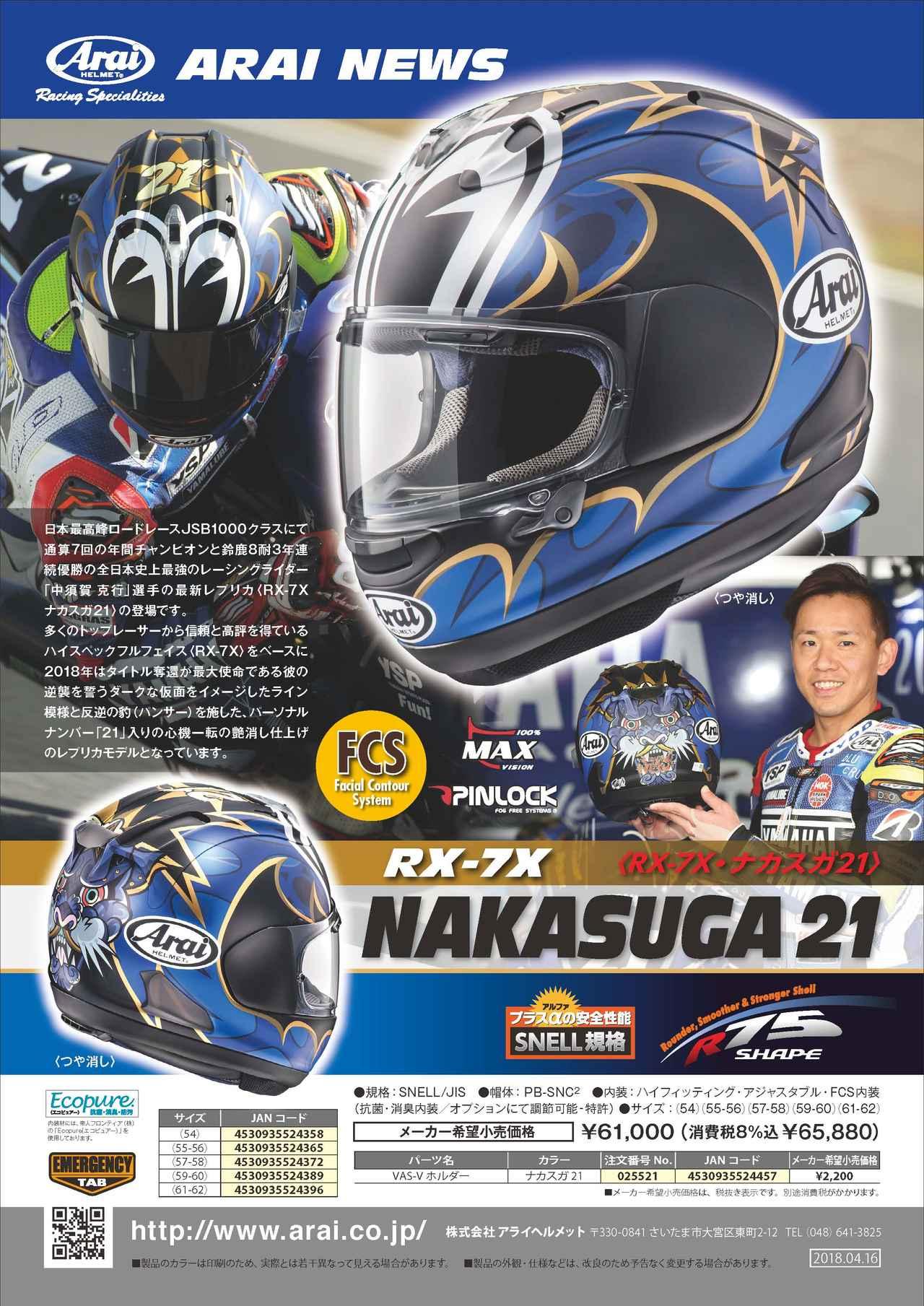 画像3: アライヘルメット RX-7X NAKASUGA 21(つや消し)