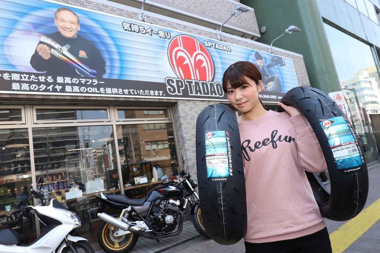 画像: 【梅本まどか、初めてのタイヤ交換!】「DUNLOP  スポーツマックス・ロードスポーツ2」(装着編)! - Webオートバイ