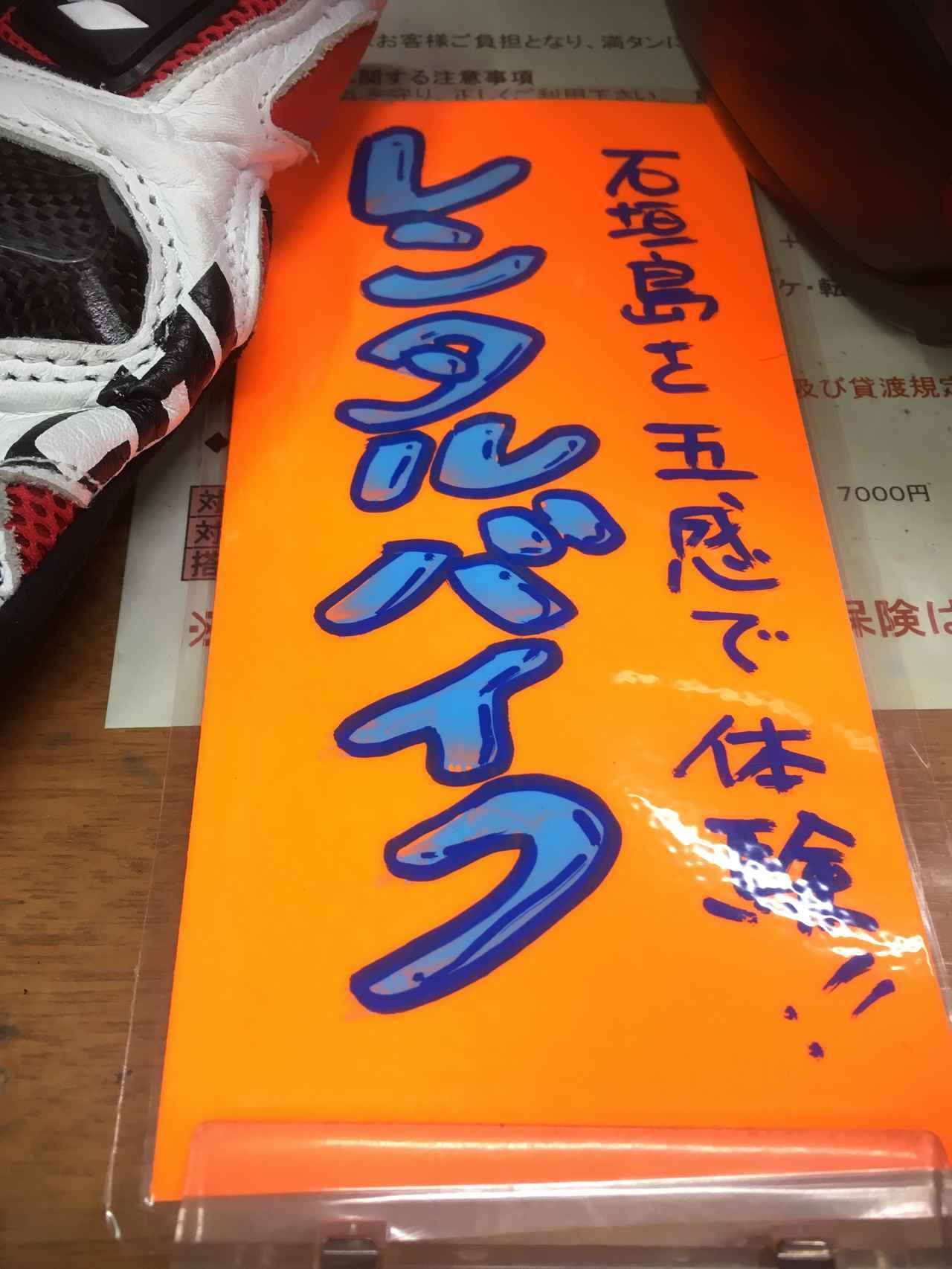 画像: 石垣島を五感で体験!! 手続きをして、さあ、あたしも五感を味わいに出発です