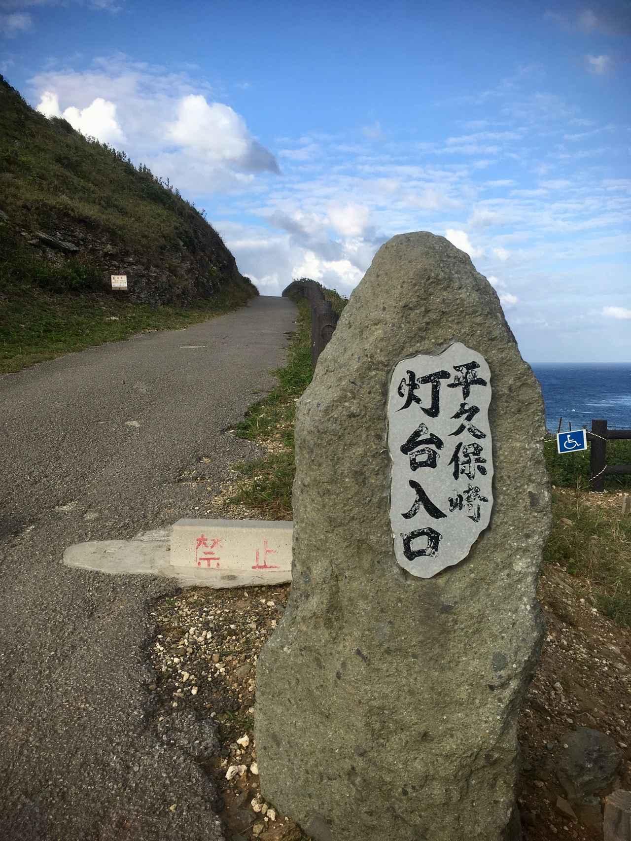 画像: そして、こちらもおススメ 石垣島最北端 恒例のバイク乗りは端っこ好きだよね? スポット。もちろん、あたし端っこ好きです。毎回きます( °◡͐°)