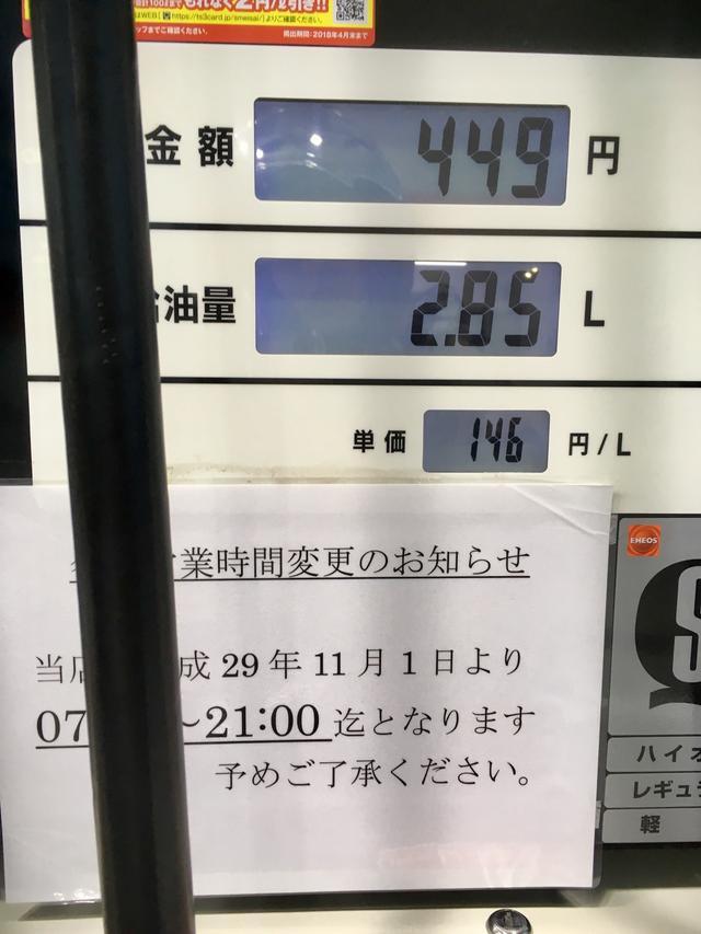 画像: 都内より、離島の方が高いんだね(   ¯−︎¯ ) 日本でも海外でもあたしのお楽しみの1つがガソリンスタンド。 ガソリンスタンドで、その町のことが少しわかったり、色々考えられるから好きなの。