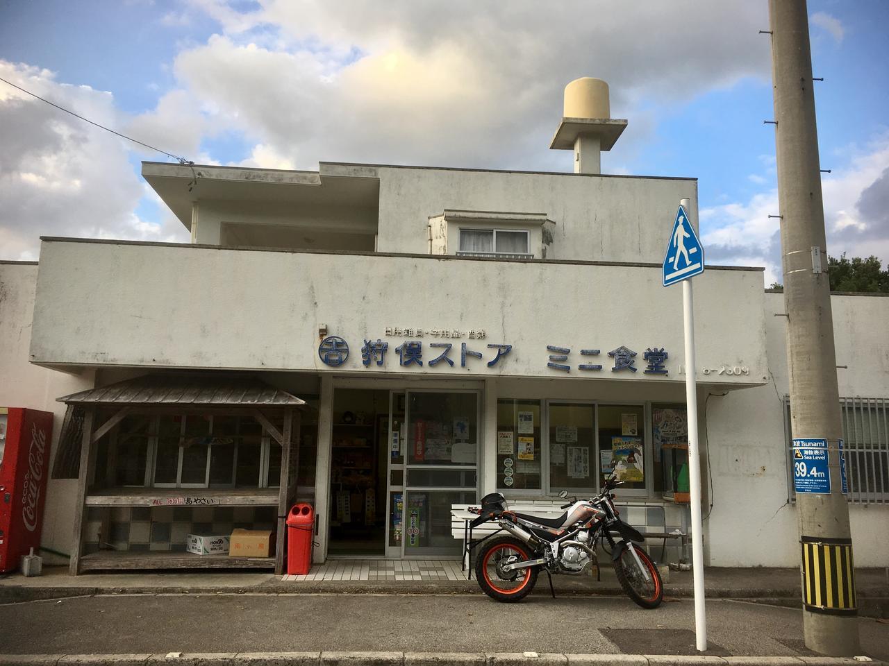 画像: バイク止めちゃうよね〜仕方ないよ...貪欲だもの。 ミニ食堂の狩俣食堂さん