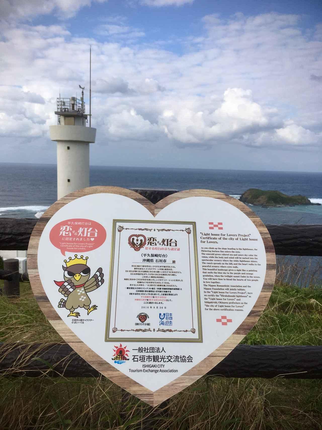 画像: あれ〜 何年か前にはなかった看板。いつのまに愛の灯台に(*u_u)