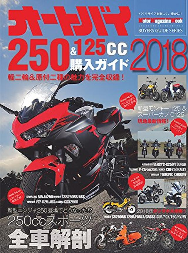 画像: オートバイ 250&125cc購入ガイド2018 (Motor Magazine Mook) | オートバイ編集部 |本 | 通販 | Amazon