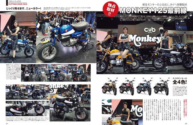 画像: 詳細は4月24日(火)発売のムック 「250&125cc購入ガイド 2018」でたっぷりご紹介!