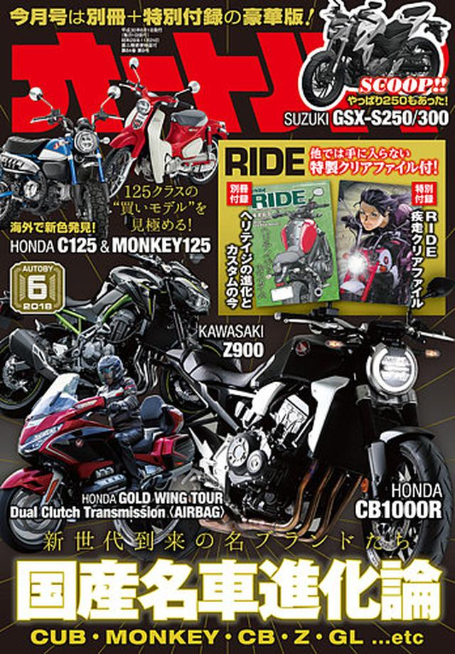 画像: オートバイ