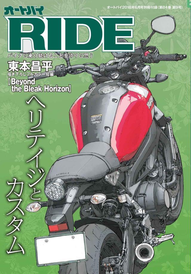 画像1: RIDEは日本でも本格的に流行りそうなヘリテイジ特集 さらに、Z900RSの最新カスタム VS 欧州最新カスタム