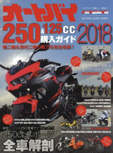 画像: オートバイ 250&125cc購入ガイド2018 (Motor Magazine Mook)   オートバイ編集部  本   通販   Amazon