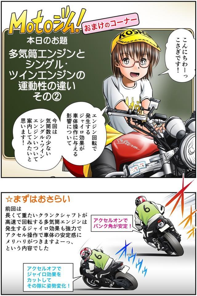 画像1: Motoジム! おまけのコーナー (多気筒とシングル・ツインエンジンの運動性の違い・その2)  作・ばどみゅーみん