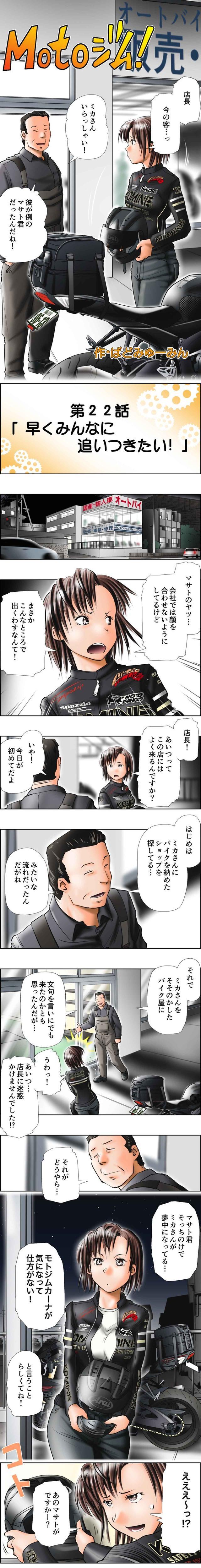 画像: Motoジム!(第22話:早くみんなに追いつきたい!) 作・ばどみゅーみん - Webオートバイ