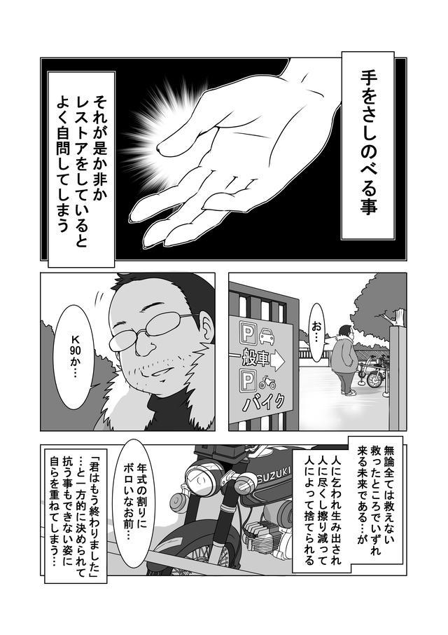 画像1: 『バイク擬人化菌書』第44輪「レストアおじさん」 作:鈴木秀吉