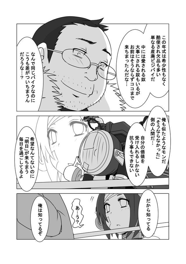 画像2: 『バイク擬人化菌書』第44輪「レストアおじさん」 作:鈴木秀吉