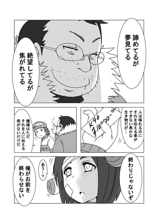 画像3: 『バイク擬人化菌書』第44輪「レストアおじさん」 作:鈴木秀吉