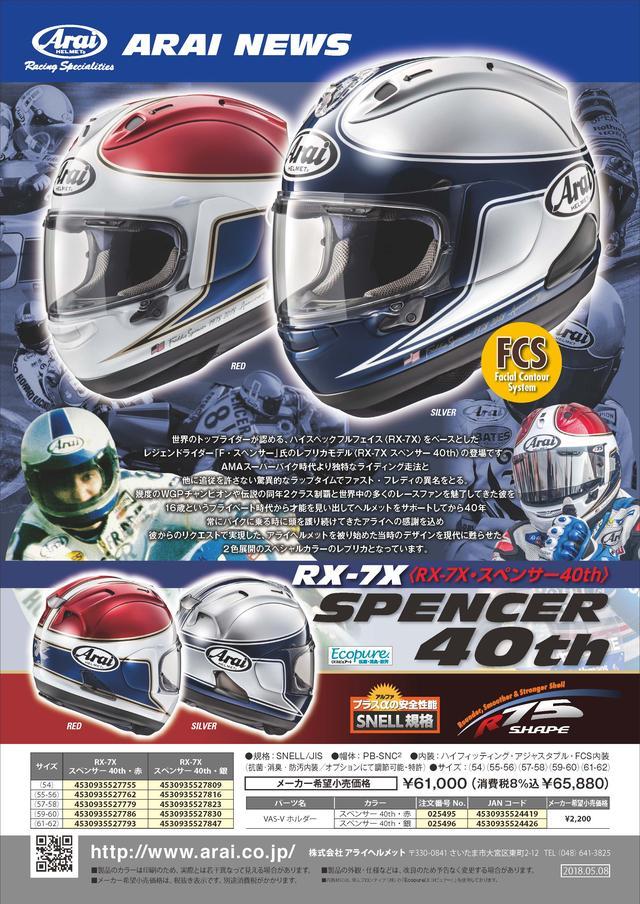 画像: 「RX-7X・スペンサー40th」がリリースに!