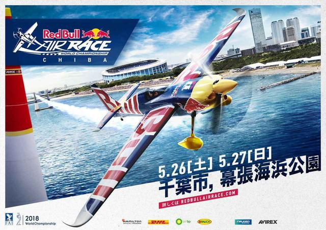 画像: 「Red Bull Air Race Chiba 2018」概要