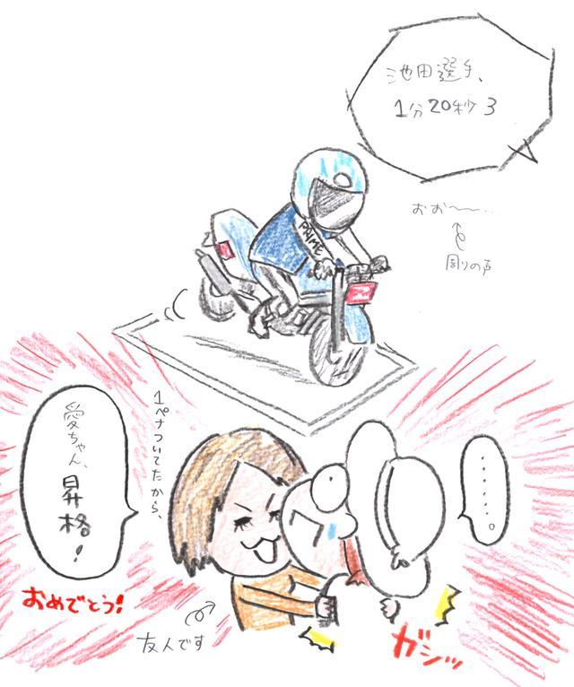 画像: 最終出走の池田選手にはペナルティがあった