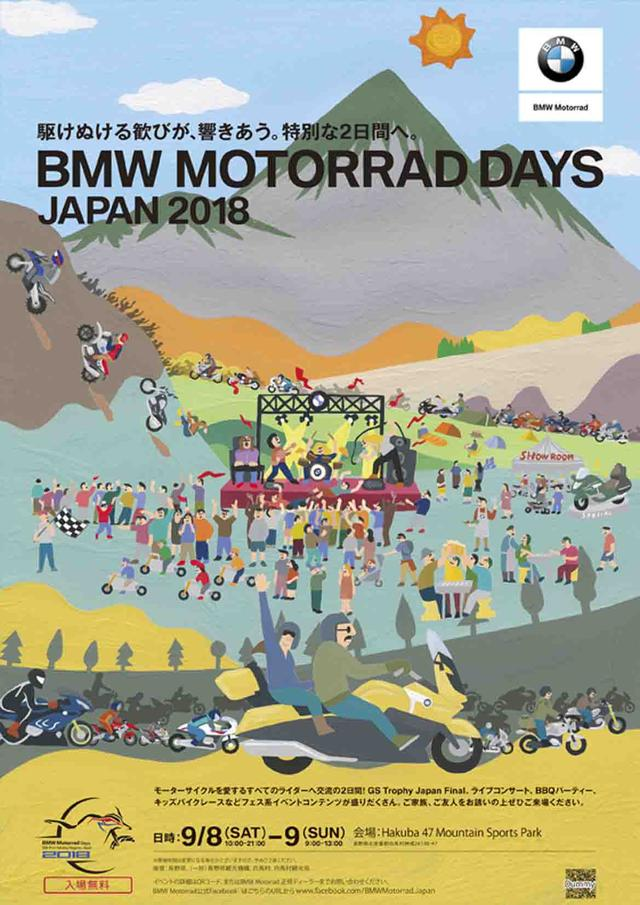 画像: BMW MOTORRAD DAYS JAPAN 2018開催概要が発表