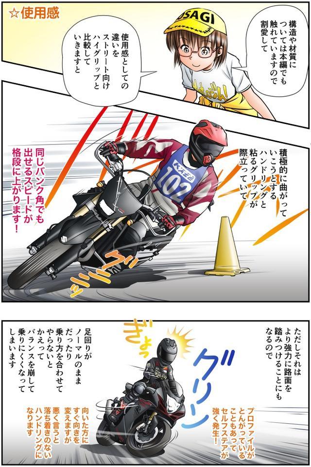 画像2: Motoジム! おまけのコーナー (プロダクションレース向けタイヤについてのあれこれ)  作・ばどみゅーみん