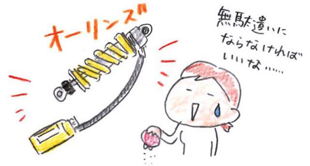 画像: <GROMでジムカーナ>〜リアのサスセッティングをしてみる!(その1) - webオートバイ