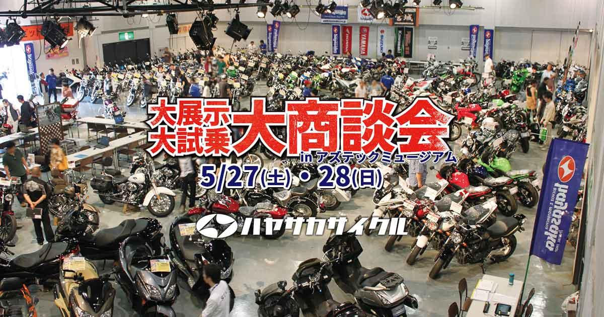 画像1: 大展示・大試乗 大商談会inアズテックミュージアム