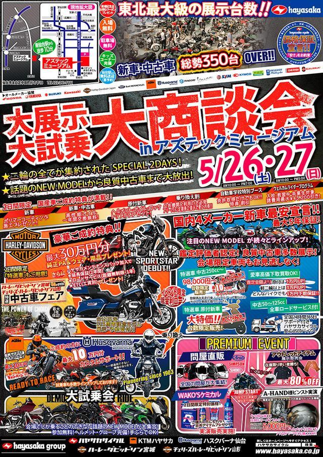 画像: 東北最大級の展示台数!『大展示大試乗大商談会』が5月26日、27日に宮城県仙台市で開催!