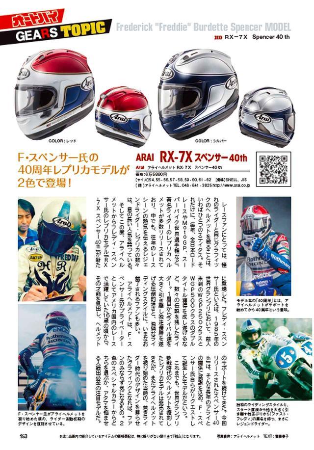 画像6: 世界のオートバイ最新図鑑455台一挙掲載!