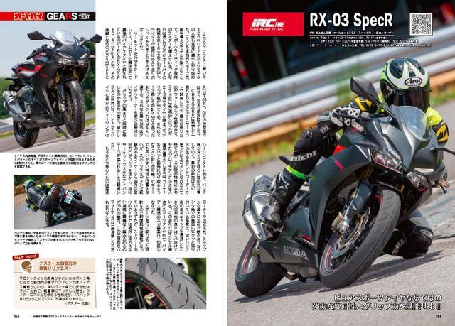 画像5: 世界のオートバイ最新図鑑455台一挙掲載!