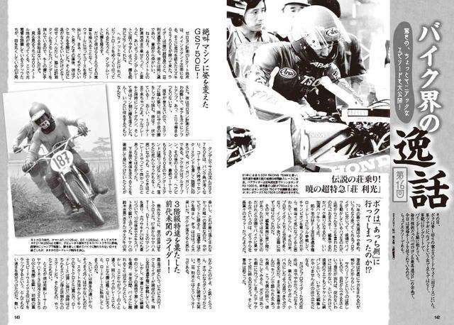 画像8: 世界のオートバイ最新図鑑455台一挙掲載!
