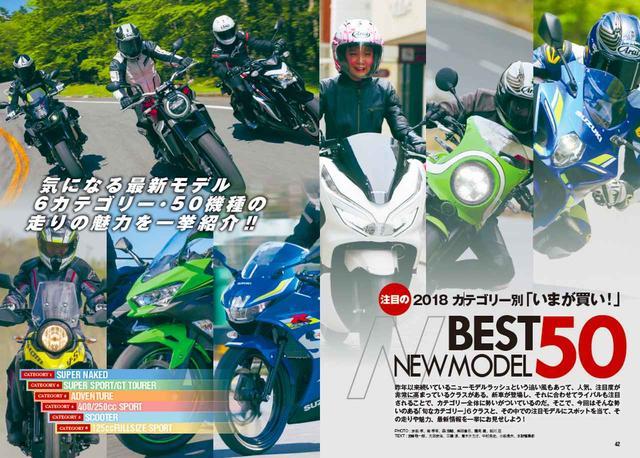 画像2: 世界のオートバイ最新図鑑455台一挙掲載!