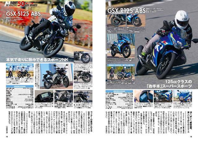 画像4: 世界のオートバイ最新図鑑455台一挙掲載!