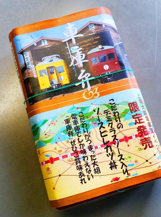 画像: 同時に特製弁当の『車庫弁』(RIDE集会バージョン:1000 円/お茶付)の申し込みも受付。写真は通常バージョン。