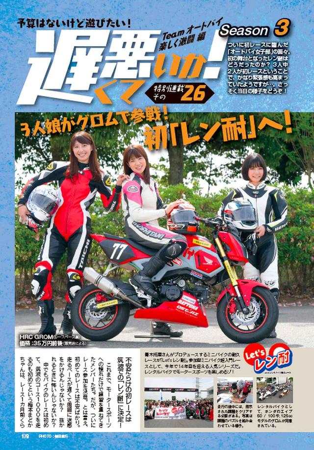 画像9: 世界のオートバイ最新図鑑455台一挙掲載!