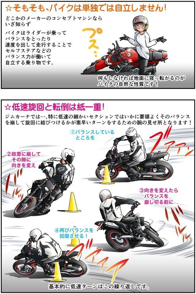 画像2: 『Motoジム!』単行本「2巻」は6月5日発売!