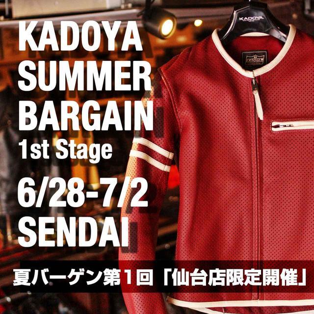 画像: KADOYA 仙台店 サマーバーゲン 6月28日(木)~7月2日(月)に開催
