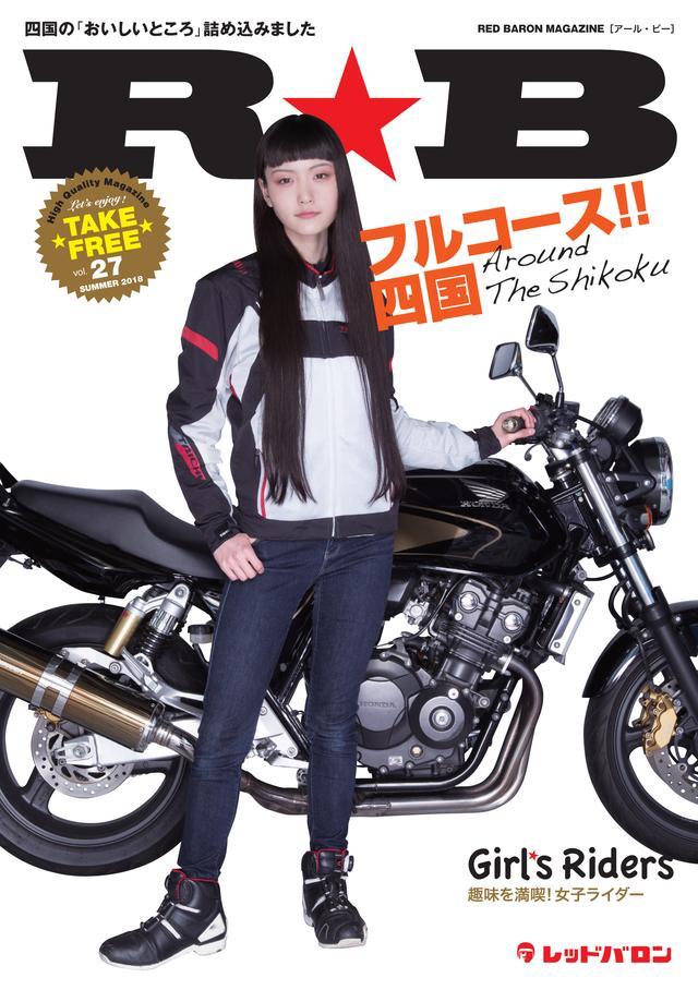画像: レッドバロンのフリーマガジン「R★B」Vol.27が発行!