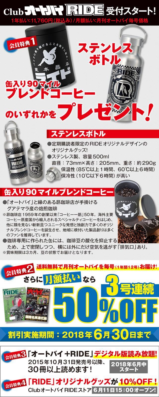 画像: CLUBオートバイRIDE会員募集!!!!