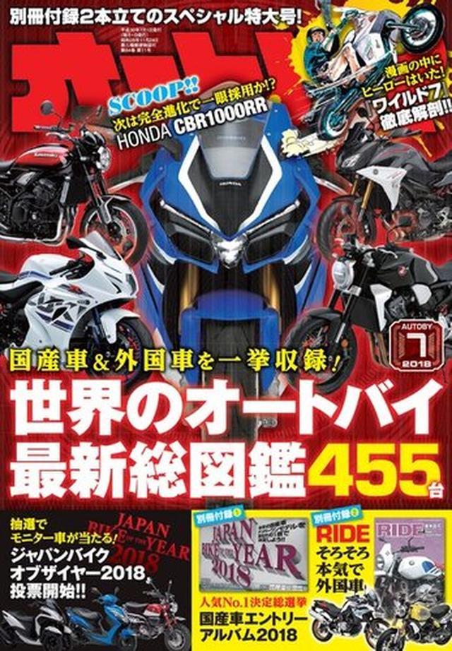 画像: オートバイ | Fujisan.co.jpの雑誌・定期購読
