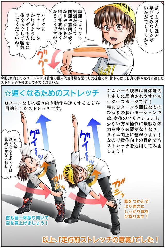 画像4: 『Motoジム!』単行本「2巻」は6月5日発売!