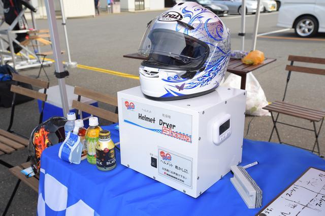 画像: 昭和電機の協力により、ヘルメット乾燥サービスや、レザースーツ乾燥サービスも用意されていました。