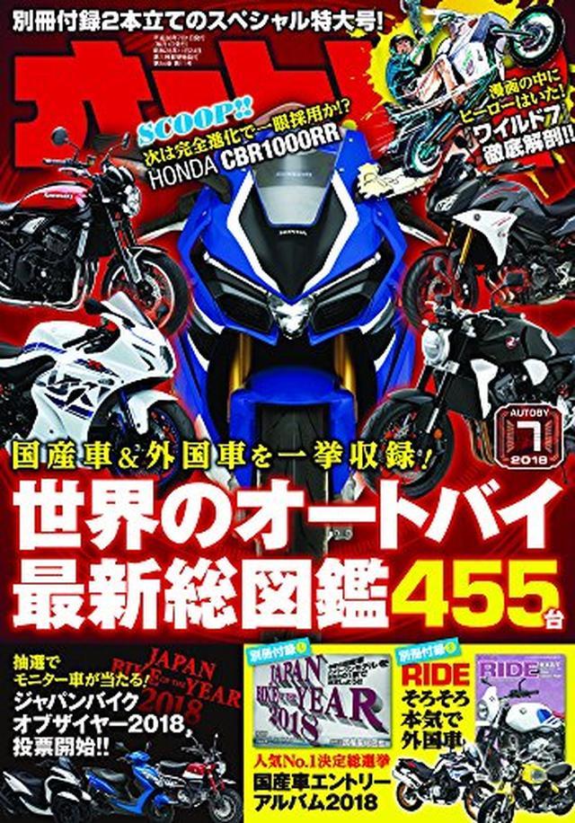 画像: オートバイ 2018年7月号 [雑誌] | オートバイ編集部 |本 | 通販 | Amazon