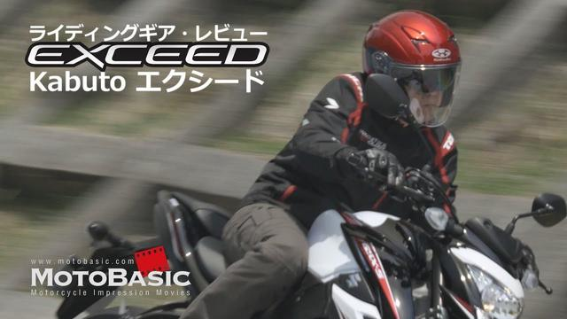 画像: Kabuto EXCEED(カブト・エクシード) バイク用品/ヘルメット・レビュー Kabuto EXCEED (With SUZUKI GSX-S1000 ABS) www.youtube.com