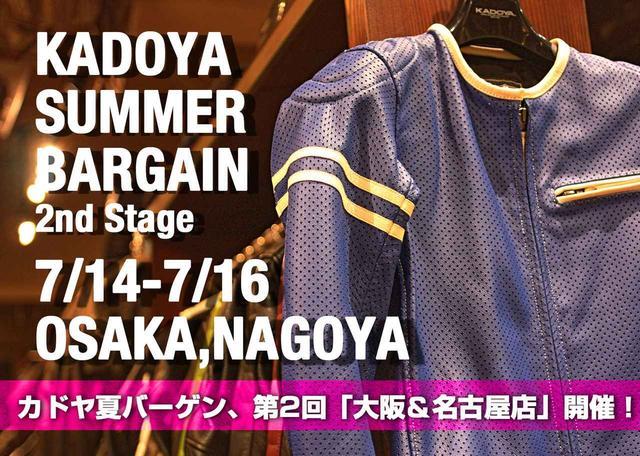 画像: KADOYA 夏バーゲン 第2弾を大阪&名古屋店で開催