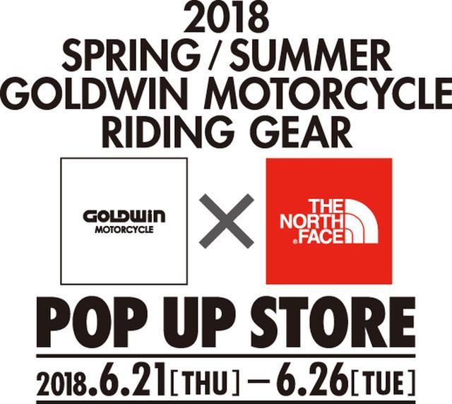 画像: GOLDWIN モーターサイクル 初のPOP UP STOREが昭島モリパーク アウトドアヴィレッジに6日間限定でOPEN