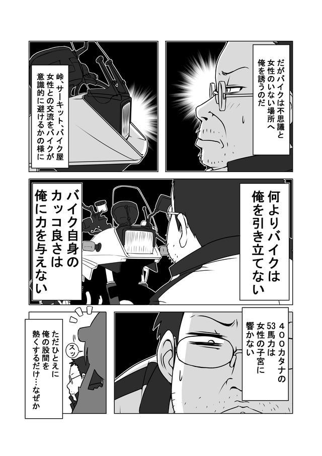 画像2: 「バイク擬人化菌書」の新連載がスタート!