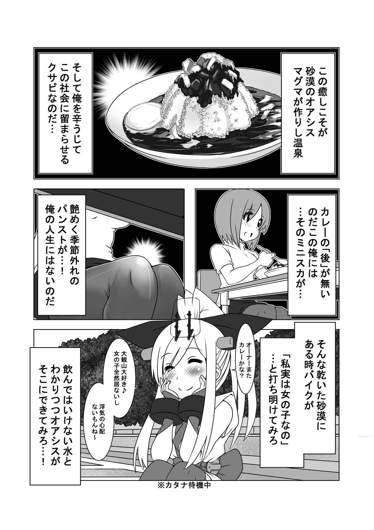 画像2: 『バイク擬人化菌書』連載:モテ期!?(第2話 オッサン・ミーツ・ガール!?) 作:鈴木秀吉