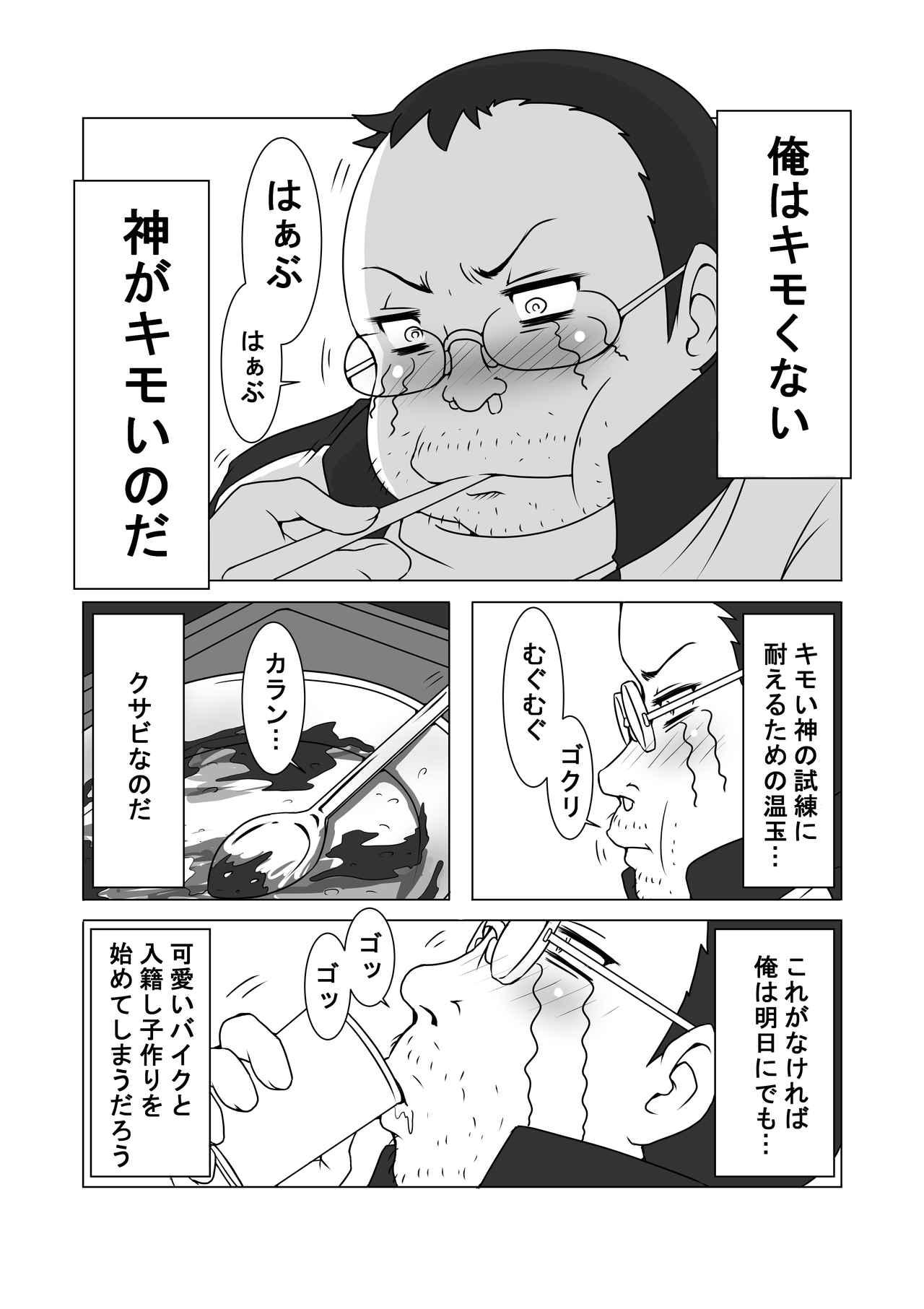 画像3: 『バイク擬人化菌書』連載:モテ期!?(第2話 オッサン・ミーツ・ガール!?) 作:鈴木秀吉