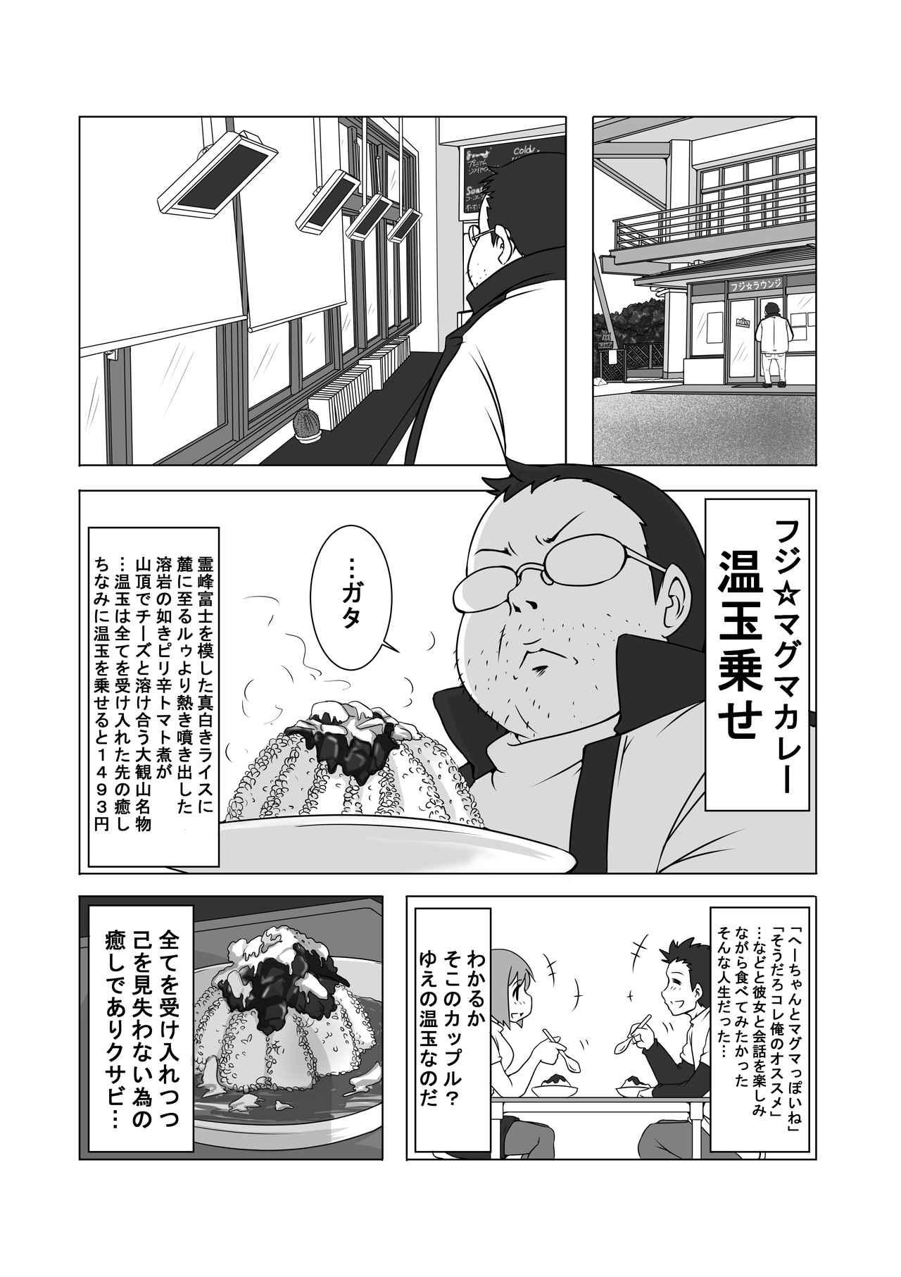 画像1: 『バイク擬人化菌書』連載:モテ期!?(第2話 オッサン・ミーツ・ガール!?) 作:鈴木秀吉
