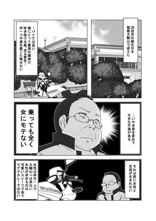 画像1: 「バイク擬人化菌書」の新連載がスタート!