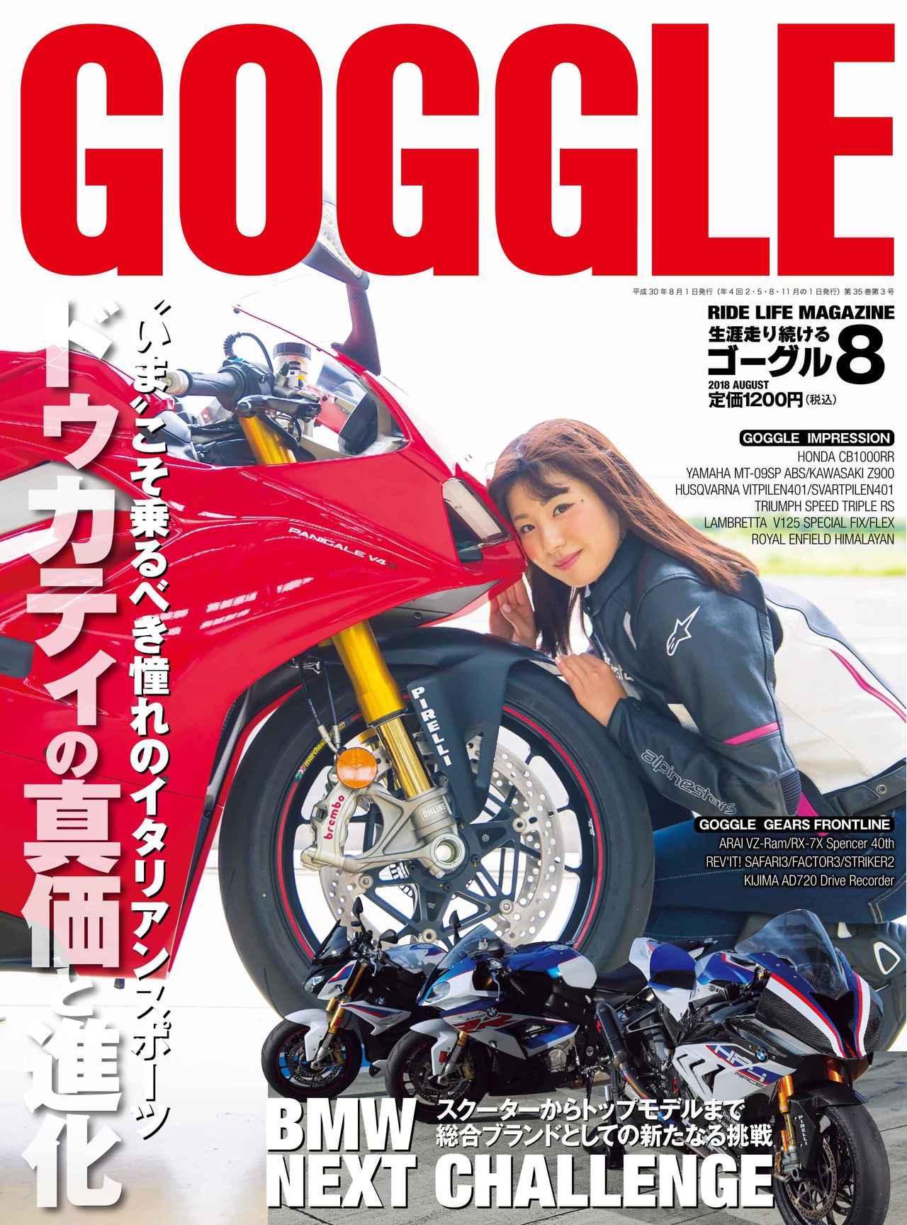 画像: DUCATI PANIGALE V4S 価格:3,280,000円(税込)